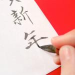 年賀状が内定先から届いた時の返事例文と宛名の書き方