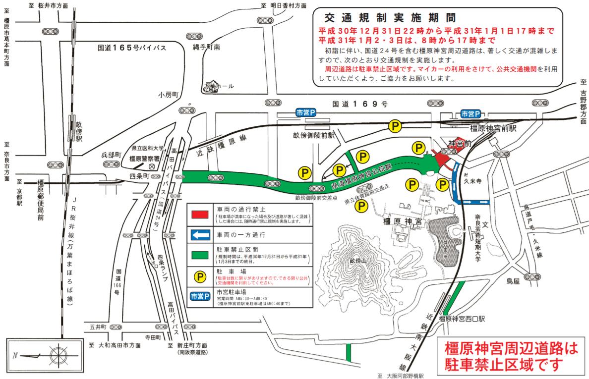 橿原神宮 交通規制 駐車場 地図