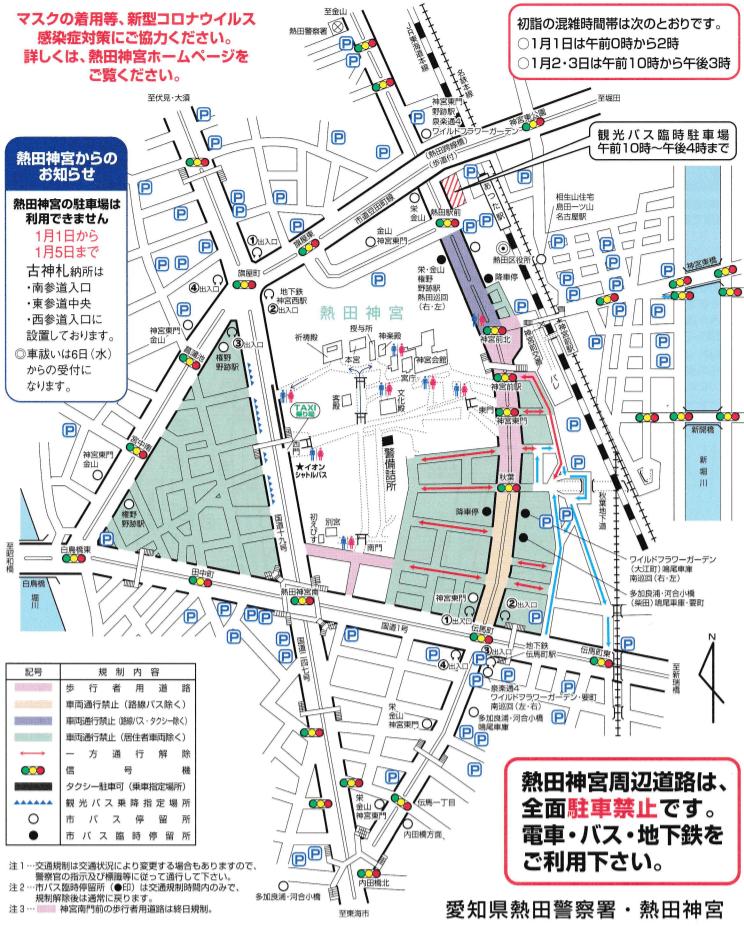 熱田神宮 交通規制 地図 駐車場