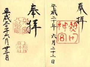 出典:kamiariduki.cocolog-nifty.com