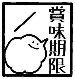 賞味期限 イラスト