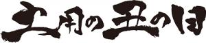 土用の丑の日 文字