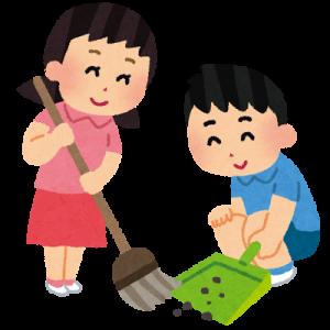 掃除 子供