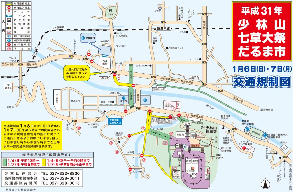 少林山達磨寺 だるま市 地図 駐車場 交通規制