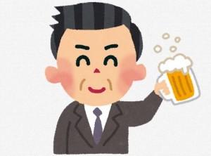 乾杯する部長 イラスト
