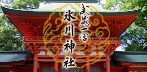 武蔵一の宮 氷川神社