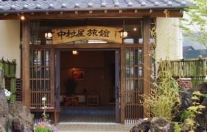 草津温泉 中村屋旅館