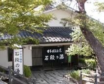 渋川市伊香保温泉浴場 石段の湯