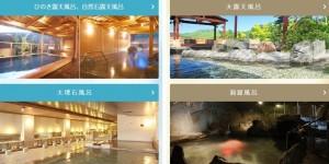 白樺リゾート池の平ホテル 湯めぐりワールド
