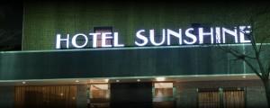 ホテルサンシャイン