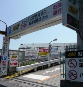 タイムズ上野駅公園口