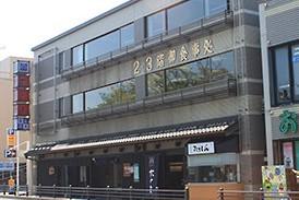 松島蒲鉾本舗五大堂店