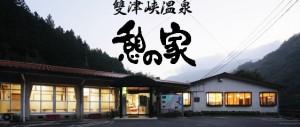 雙津峡(そうづきょう)温泉・元湯 憩の家