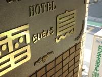 ホテル雷鳥