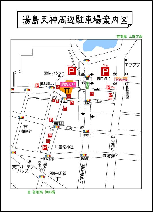 湯島天神 駐車場 地図