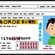 運転免許証 イラスト