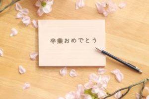 卒業おめでとう 桜