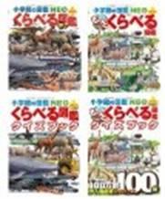 図鑑 DVD
