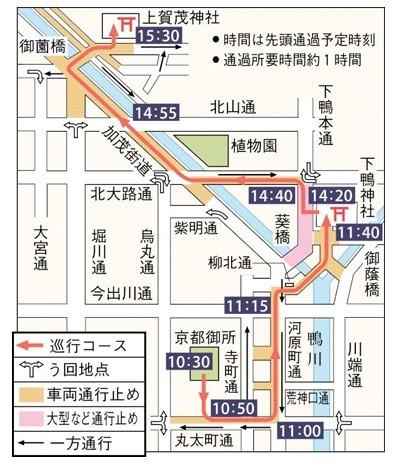 葵祭 交通規制