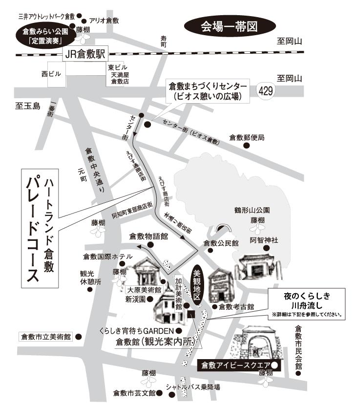 倉敷 会場一帯図