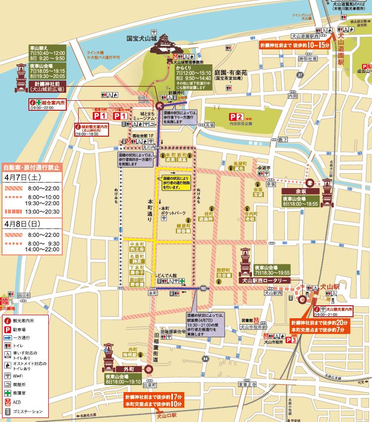 犬山祭 交通規制 駐車場 マップ