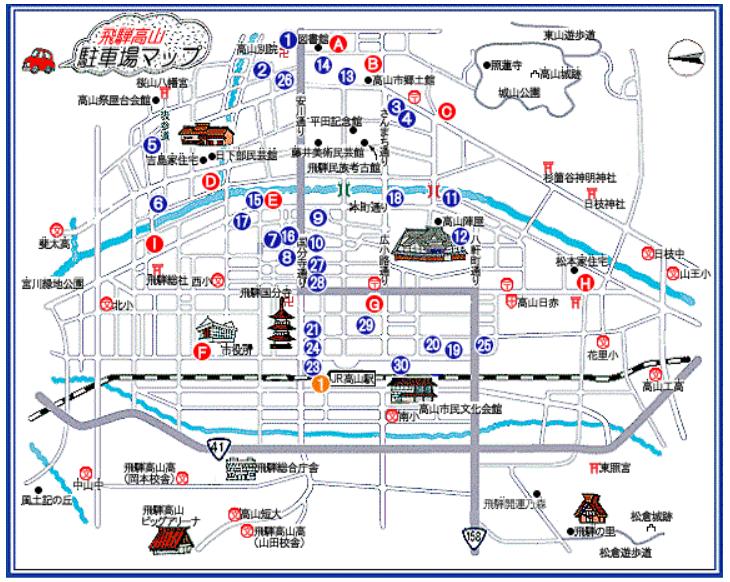 飛騨高山 駐車場 地図