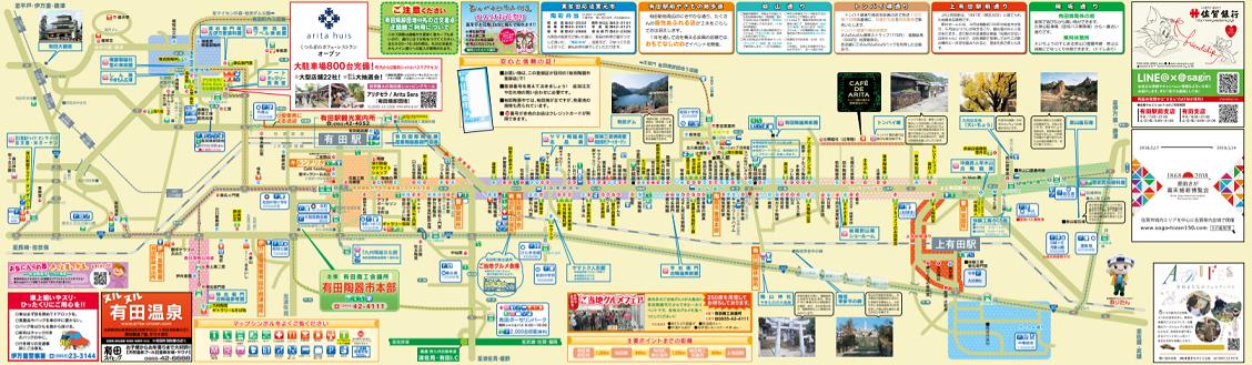 有田陶器市 会場マップ