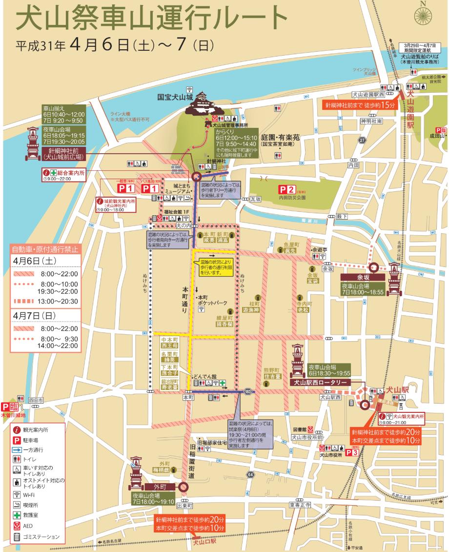 犬山祭 車山運行ルート 地図