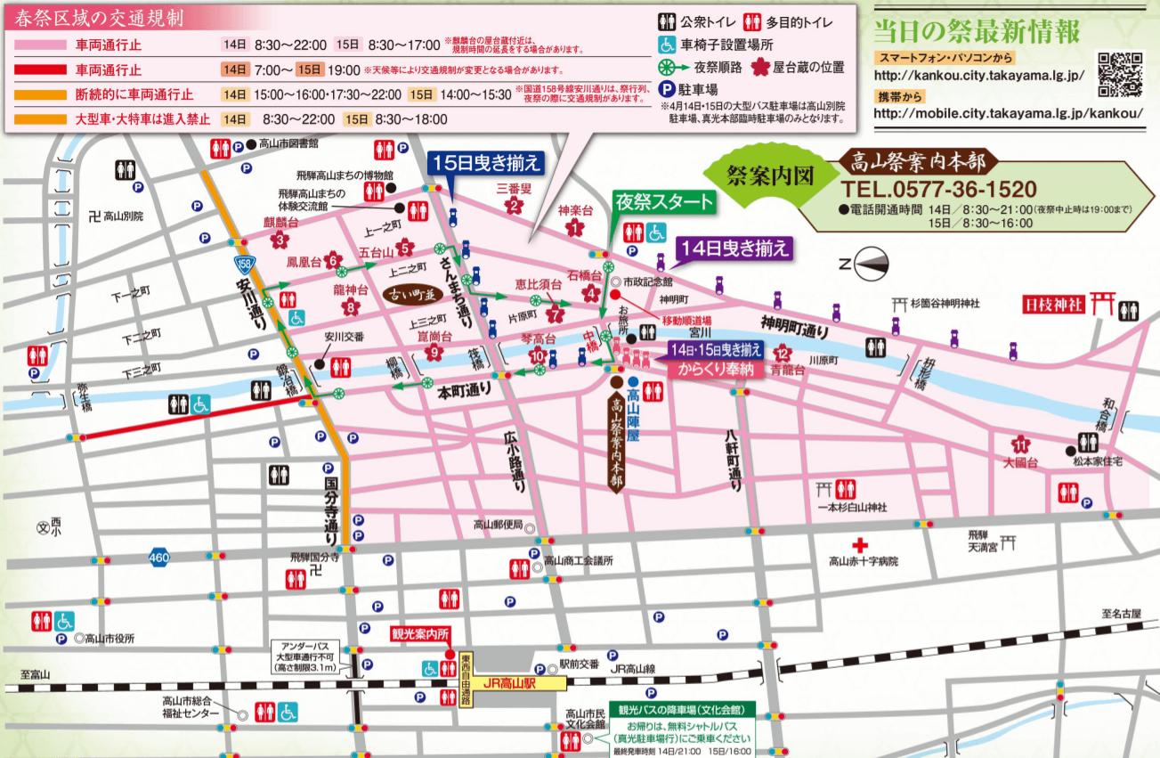 高山祭 春 交通規制 屋台曳き揃え マップ
