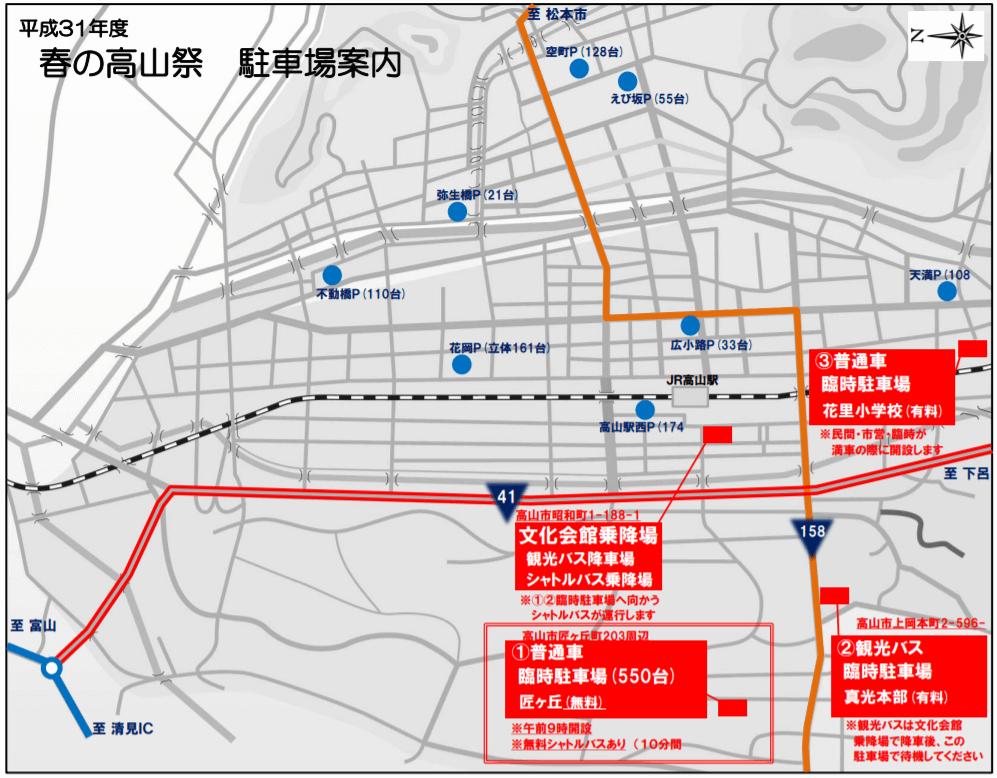 高山祭 春 駐車場 地図