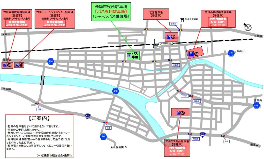 古川祭 駐車場 地図