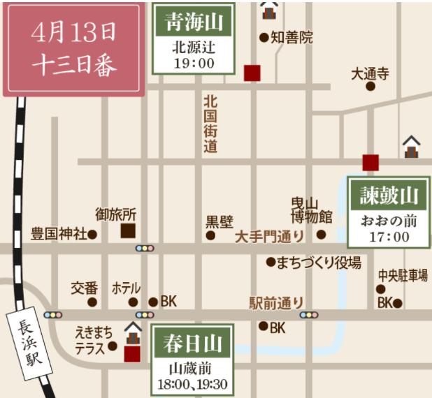 長浜曳山まつり 狂言 地図 13日