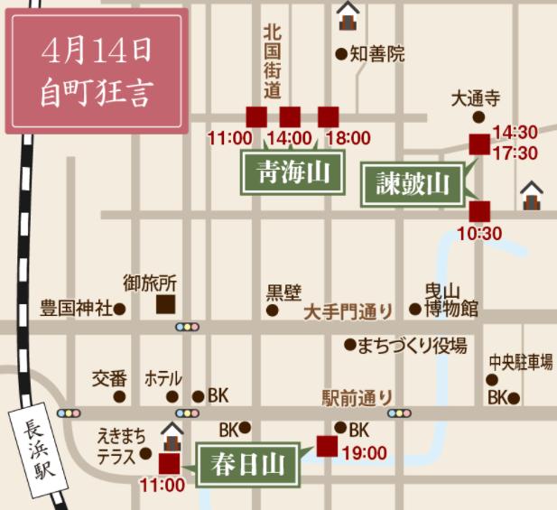 長浜曳山まつり 狂言 地図 14日
