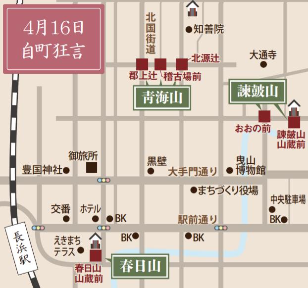 長浜曳山まつり 狂言 地図 16日