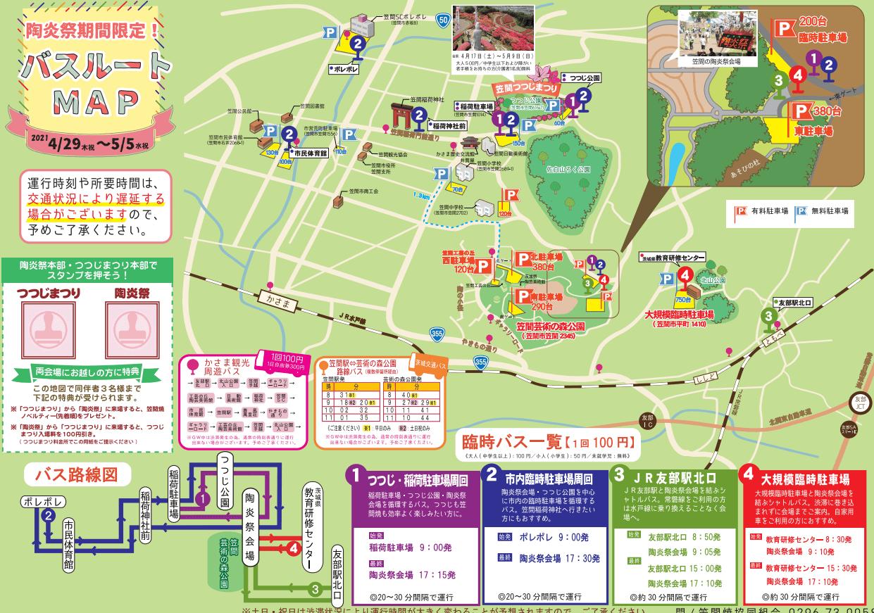 陶炎祭 駐車場 バスルート 地図