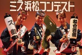 ミス浜松コンテスト