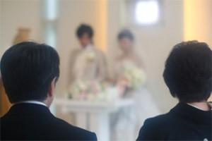 結婚式 新郎新婦と親