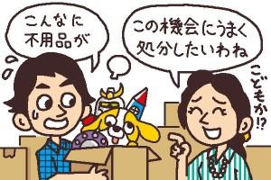 出典:http://www.athome.co.jp/