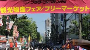 広島フラワーフェスティバル 観光物産展