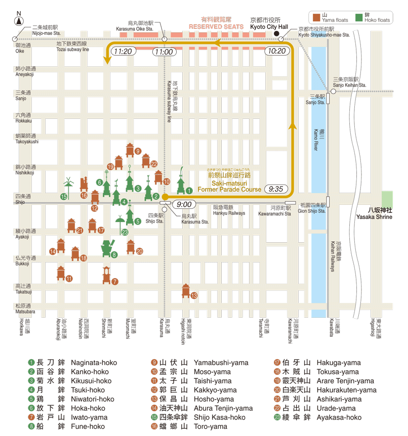 祇園祭 前祭 山鉾巡行 ルートマップ
