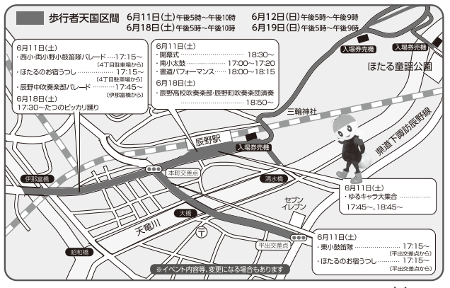 辰野ほたる祭り イベント