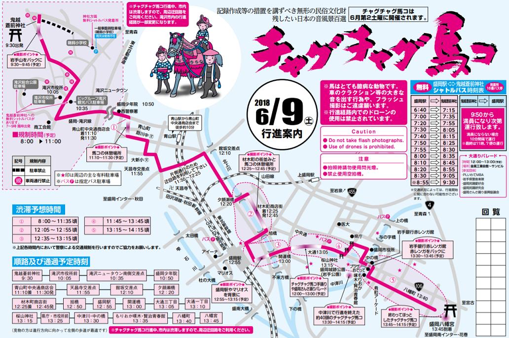 チャグチャグ馬コ ルート 交通規制 マップ