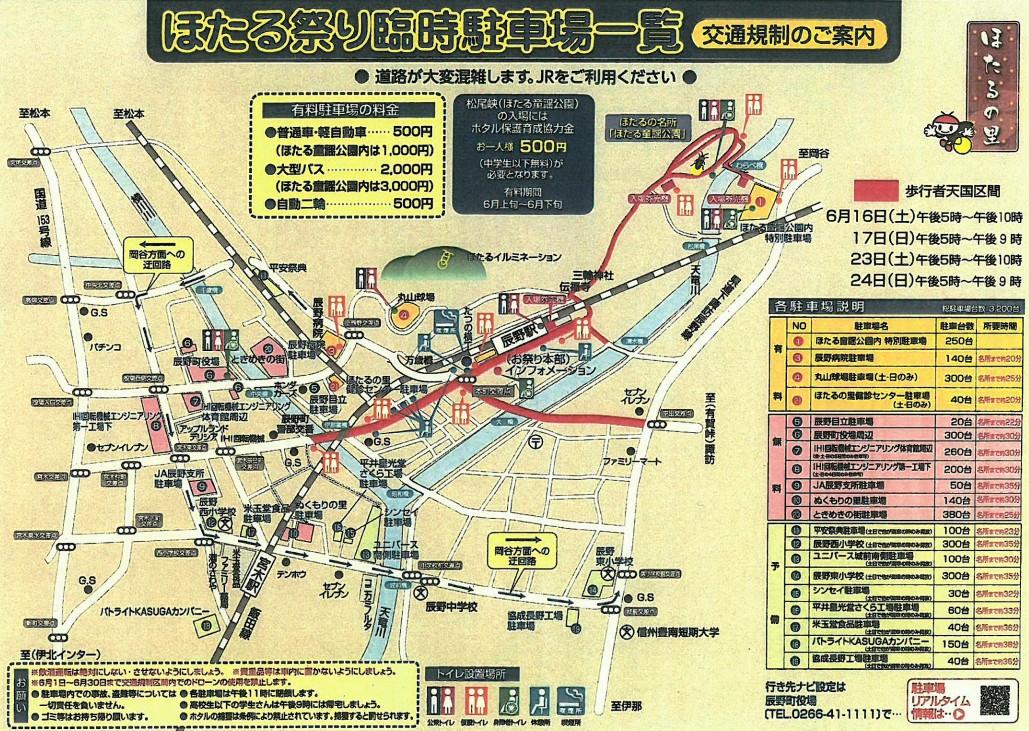 辰野ほたる祭り 駐車場 マップ