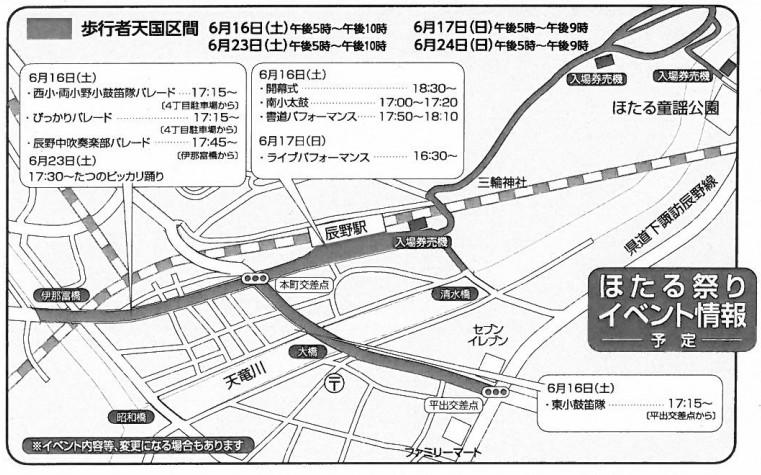 辰野ほたる祭り イベントマップ