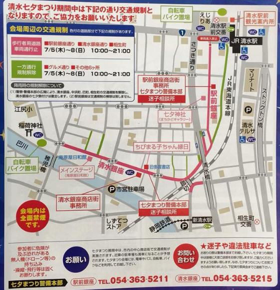 清水七夕まつり 交通規制 マップ