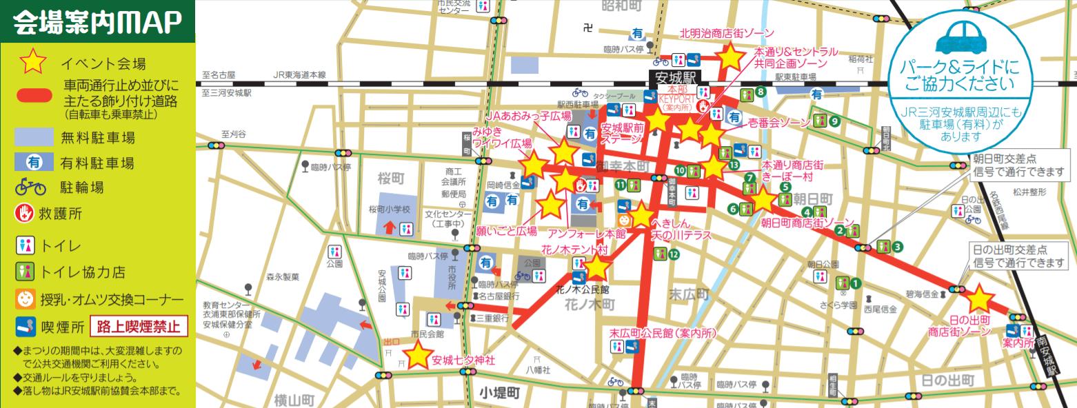 安城七夕まつり 交通規制 駐車場 マップ