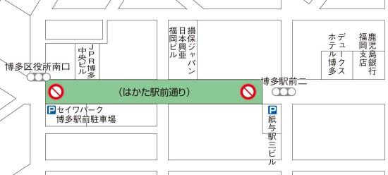 博多どんたく 交通規制 地図 はかた駅前通り
