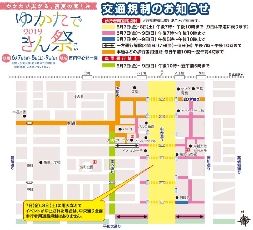 ゆかたできん祭 交通規制 地図