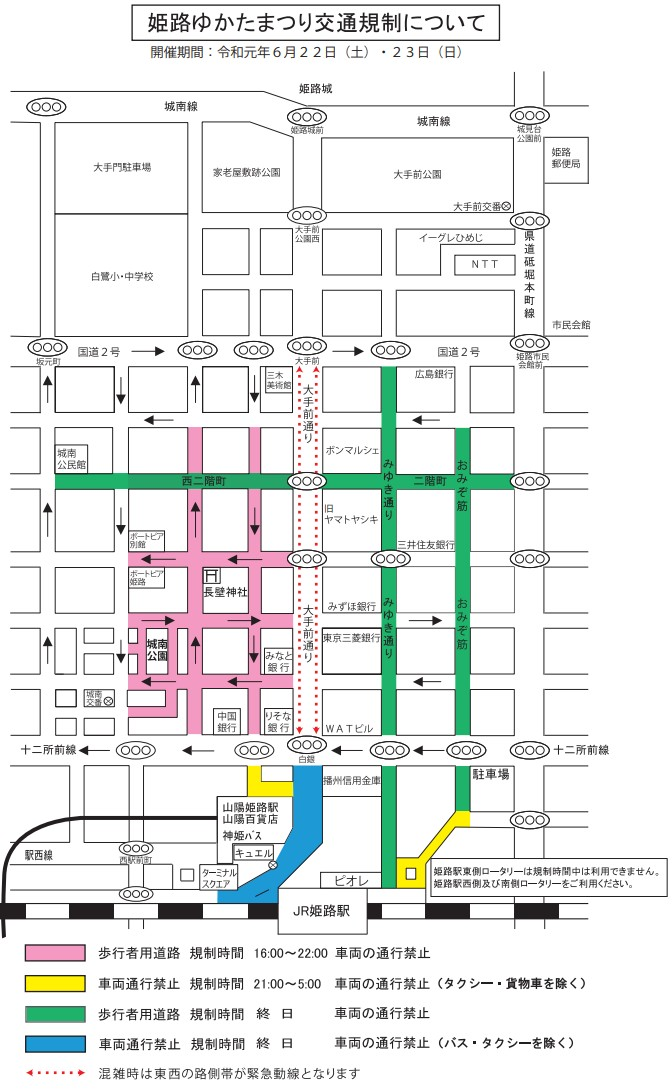 姫路ゆかたまつり 交通規制 地図