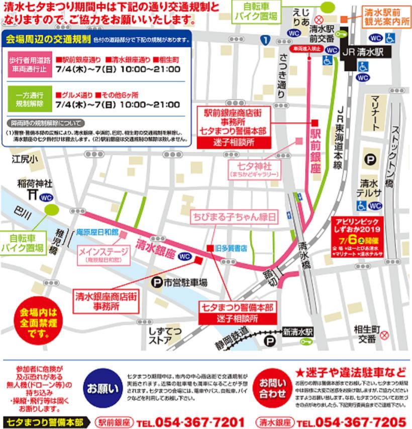 清水七夕まつり 交通規制 駐車場 地図